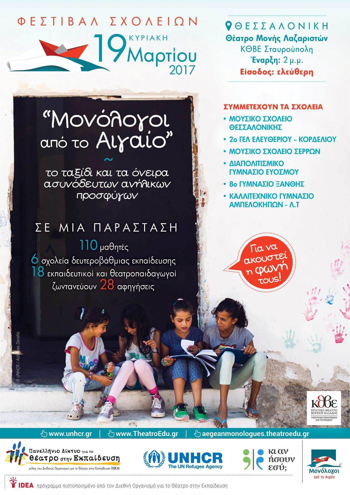 «Μονόλογοι από το Αιγαίο, το ταξίδι και τα όνειρα ασυνόδευτων ανήλικων προσφύγων»